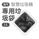 拓牛垃圾袋 米家 小米 有品 拓牛垃圾桶專用垃圾袋 智能 感應垃圾桶 自動打包 15.5L