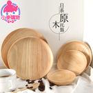 ✿現貨 快速出貨✿【小麥購物】日系原木托盤  木盤 木質餐盤 小碟子木托盤 小托盤 餐盤【Y228】
