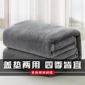 夏天毛毯被子毛巾薄款床單人珊瑚法蘭絨小毯子辦公室午睡空調 曼慕