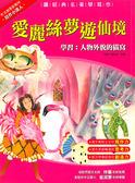 【雙11搶優惠】寫作小達人:愛麗絲夢遊仙境‧學習人物外貌的描寫