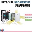 【信源】【日立空氣清靜機專用濾網-脫臭濾網EPF-DV1000D】UDP-J80/J90/J100專用