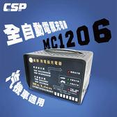 全自動充電機 MC1206 適合充12V機車汽車兩用充電器