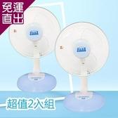 華信 《2入超值組》MIT 台灣製造10吋桌扇強風電風扇HF-1010x2【免運直出】