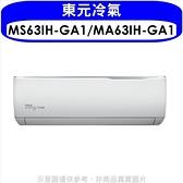 《全省含標準安裝》東元【MS63IH-GA1/MA63IH-GA1】變頻冷暖精品系列分離式冷氣10坪