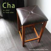 餐椅 吧台椅。CHA古郁禪風吧台椅【H&D DESIGN 】
