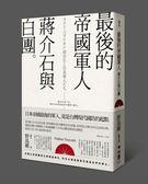 (二手書)最後的帝國軍人:蔣介石與白團