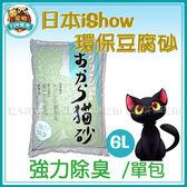 *~寵物FUN城市~*ishow超級環保豆腐貓砂《強力除臭》6L/包(ONG6) 豆腐砂