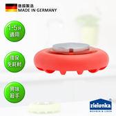 德國潔靈康「zielonka」時尚廚房專用空氣清淨器(紅色)  清淨機 淨化器 加濕器 除臭 不鏽鋼