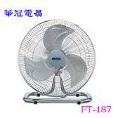 華冠 18吋鋁葉桌扇 FT-187 ◆高密度護網,安全貼左右擺頭,吹幅廣大◆上、下角度調整