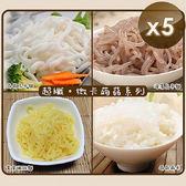 【年方十八】超纖微卡防彈蒟蒻米麵系列-5入組