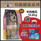 【送日本空氣清淨卡*1+主食罐*1】*WANG*紐頓《均衡健康系列S9成犬/羊肉南瓜配方》13.6kg