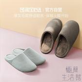 棉拖鞋經典毛呢軟底家居拖鞋防滑秋冬男女【極簡生活】
