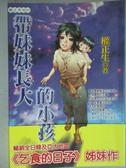 【書寶二手書T1/兒童文學_JOI】帶妹妹長大的小孩_權正生