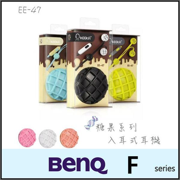 ☆糖果系列 EE-47 入耳式麥克風耳機/BENQ F3/F4/F5/F52