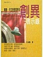 二手書博民逛書店《褲襪天花與愛��斯坦:創異啟示錄-周邊文叢30》 R2Y ISBN:9578795297