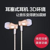 [24hr-現貨快出] 新品 小蠻腰 入耳式 金屬耳機 重低音 萬能 通用