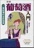 (二手書)漫畫葡萄酒入門