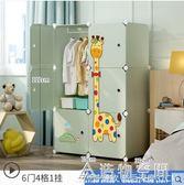 衣櫃兒童男孩簡約現代經濟型組裝塑料卡通簡易小衣櫥寶寶收納櫃子 NMS造物空間