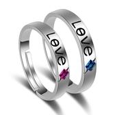 開口LOVE鍍銀戒指飾品時尚指環鑲嵌活口 男女情侶戒《小師妹》ps525