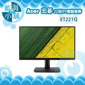 acer 宏碁 ET221Q 22型IPS窄邊框螢幕 電腦螢幕