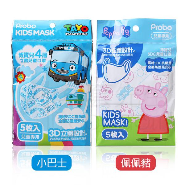 佩佩豬/TAYO 小巴士 3D立體 SDC兒童口罩 5枚入 Probo 博寶兒 【套套先生】加厚/濕紙巾/嬰兒/兒童