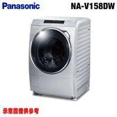 雙重送★【Panasonic 國際牌】14KG洗脫滾筒變頻洗衣機NA-V158DW