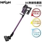 強力除塵除螨  日本 NICOH 強力無線除螨吸塵器 VC-100D+ 強力除螨吸頭