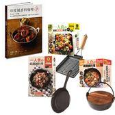 《印度風香料咖哩》+《一人食の鑄鐵鍋料理+日式萬用鑄鐵鍋料理+鑄鐵煎烤盤料理》