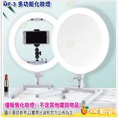 SUNPOWER MP-3 多功能化妝燈 LED補光燈 直播 彩妝 拍照 錄影 雙色溫 自由控光 公司貨