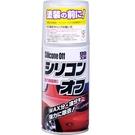 【南紡購物中心】日本 SOFT99 去蠟劑300ml
