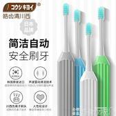 皓齒清日本進口防水電動牙刷成人男女牙齒清潔工具軟毛細毛家用 -可卡衣櫃