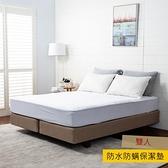 PAB 竹纖維床包式防水防螨床墊保潔墊 雙人