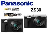 名揚數位 Panasonic DC-ZS80 ZS80 松下公司貨 30X光學變焦 (一次付清) 登錄送BLG10(原電)+32G+(藍芽耳機)(3/31)