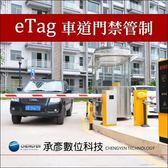 社區eTag管理系統 /RFID 車道系統 /車道管制 /門禁管理