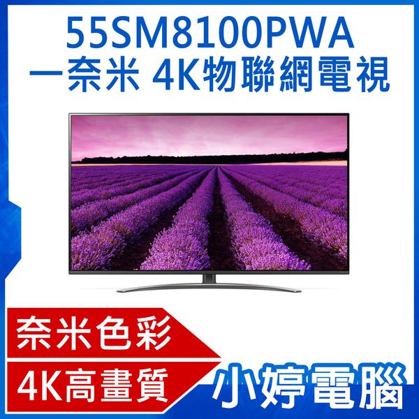【免運】全新 LG 樂金 55型 一奈米4K 物聯網電視(55SM8100PWA) 含標準安裝