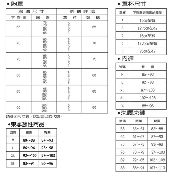 思薇爾-輕塑型系列64-82高腰長筒束褲(戀紫色)