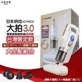 大全配組合★送集塵盒+濾網各2入 日本IRIS 大拍3.0升級版 雙氣旋除蟎吸塵器 IC-FAC2 升級HEPA13濾網