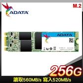 【南紡購物中心】ADATA 威剛 Ultimate SU800 256G M.2 (2280) SSD固態硬碟
