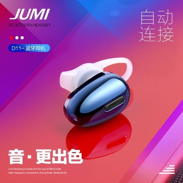 D11無線立體聲安卓智慧機通用迷你便攜聽歌通話5.0藍芽耳機 聖誕節免運