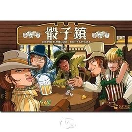 『高雄龐奇桌遊』 骰子鎮 Dice Town 繁體中文版 正版桌上遊戲專賣店