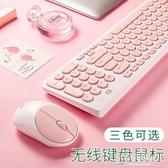 無線鍵盤鼠標套裝辦公商務女生筆記本台式電腦靜音鍵鼠薄游戲無限巧克力超薄 東京衣秀 YYP