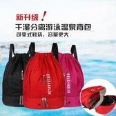 游泳包 游泳包雙肩干濕分離女防水泳衣收納袋洗澡溫泉包沙發包男健身房包 3色