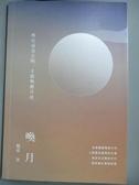 【書寶二手書T7/文學_NOZ】喚月:唯有成為太陽,才能喚醒月亮_風車