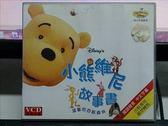 影音專賣店-V19-004-正版VCD*動畫【小熊維尼故事書-溫馨的百畝森林/迪士尼】-國語發音