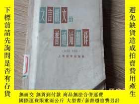 二手書博民逛書店罕見文言散文的普通話翻譯:續編(一版一印),Y212829 於在