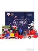 魔術道具套裝玩具大禮盒高檔 兒童全套玩具近景舞臺小學生禮物  瑪奇哈朵