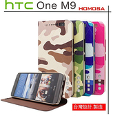 HOMOSA HTC ONE M9 迷彩格紋系列 側掀皮套