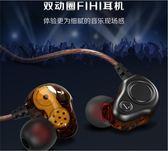 耳機 耳機入耳式重低音低音炮魔音雙動圈四核有線耳機 至簡元素