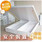 床組【YUDA】限時特賣【安全裝置+專利...
