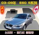 【鑽石紋】03-09年 E60 5系列 腳踏墊 / 台灣製造 工廠直營 / e60海馬腳踏墊 e60腳踏墊 e60踏墊